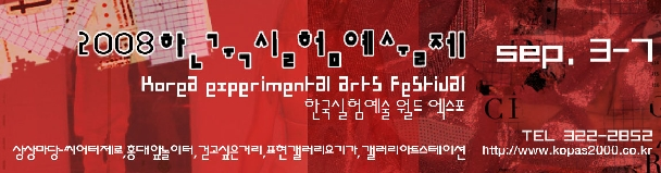 korean experimental arts festival